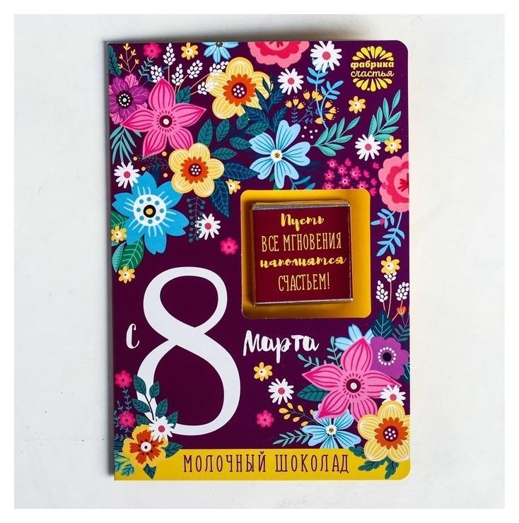Шоколад молочный С 8 марта Фабрика счастья