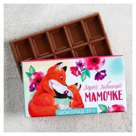 Шоколад молочный «Моей мамочке»: 27 г  Фабрика счастья