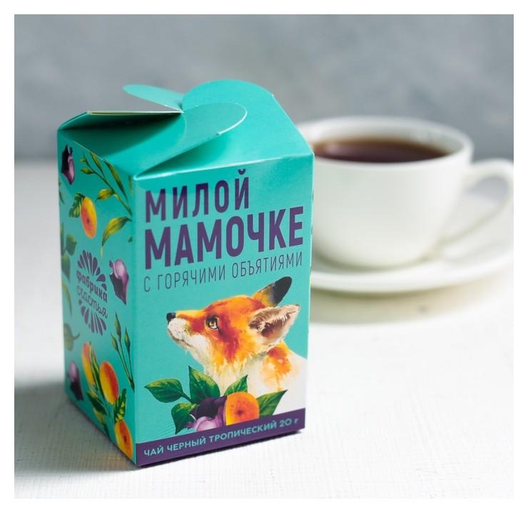 Чай чёрный «Любимой маме»: тропический, 20 г Фабрика счастья