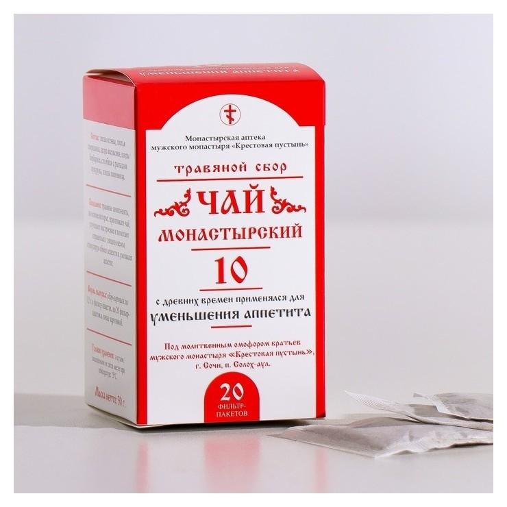 "Чай монастырский №10 ""Для уменьшения аппетита"" солох Аул 30 г  Бизорюк"