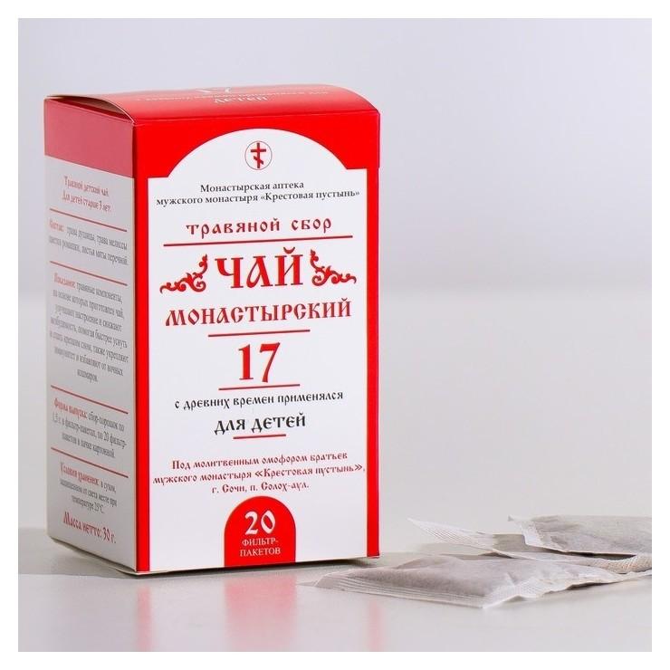 Чай монастырский №17 Для детей солох Аул 30 г Бизорюк