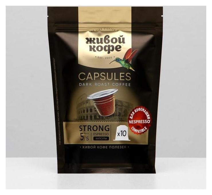 Nespresso капсулы кофе Espresso Strong 50 г NNB