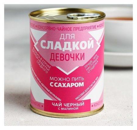 Чай чёрный «Для сладкой девочки»: с малиной, 60 г  Фабрика счастья