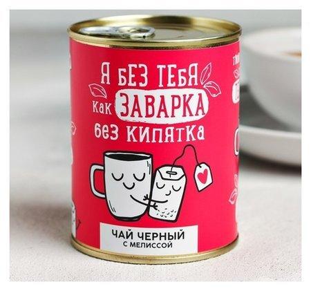 Чай чёрный «Я без тебя»: с мелиссой, 60 г  Фабрика счастья