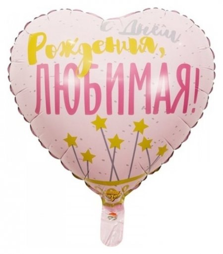 """Шар фольгированный 18"""" «С днём рождения, любимая», звезды  Веселая затея"""