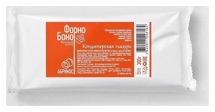 Глазурь кондитерская цветная со вкусом и ароматом абрикоса, 300 г Урал-шок