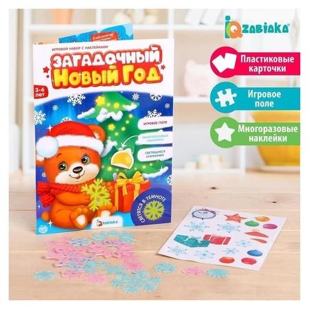 Игровой набор со светящимися наклейками «Загадочный новый год»  Iq-zabiaka