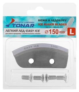 Ножи «Лёгкий лёд» 150(L), левое вращение, Nll-150l.sl  Тонар