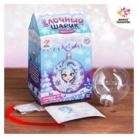 Набор для творчества «Украшаем новогодний шар: холодная принцесса»  Школа талантов