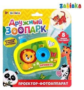 Фотоаппарат с проектором «Дружный зоопарк», жёлтый