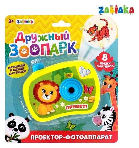 Фотоаппарат с проектором «Дружный зоопарк», жёлтый  Zabiaka