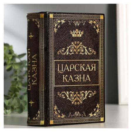 """Сейф-книга """"Царская казна"""", 5.7х13х18 см, ключевой замок  Brauberg"""