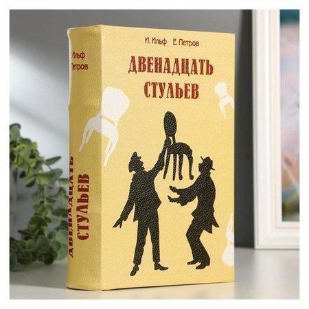 "Сейф-книга ""12 стульев"", 5,5х17х24 см, ключевой замок  Brauberg"
