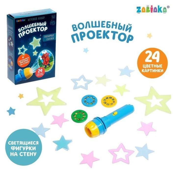 Игровой набор «В стране сказок», проектор, светящиеся наклейки  Zabiaka