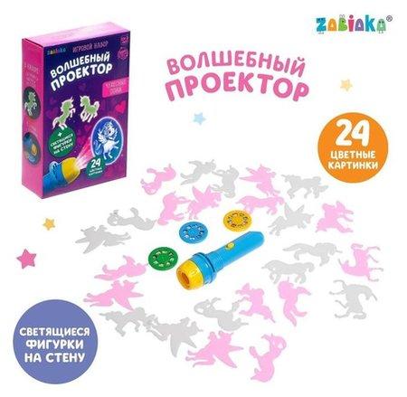 Игровой набор «Чудесные пони», проектор, светящиеся наклейки  Zabiaka