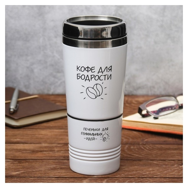 "Термостакан без ручки 2 в 1 ""Кофе для бодрости"", 500 мл  Командор"