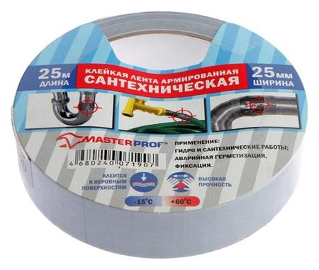 Клейкая лента сантехническая Masterprof, армированная, 25 мм х 25 м MasterProf