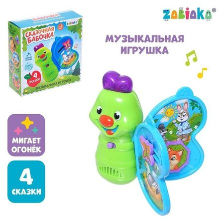 Музыкальная игрушка «Сказочная бабочка» звук, свет  Zabiaka