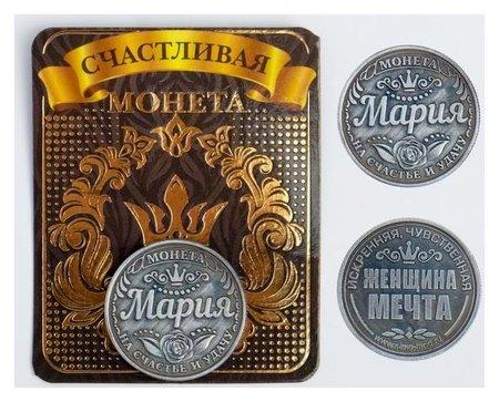 """Монета латунь на чёрном золоте """"Мария"""" D=2,5 см  Семейные традиции"""