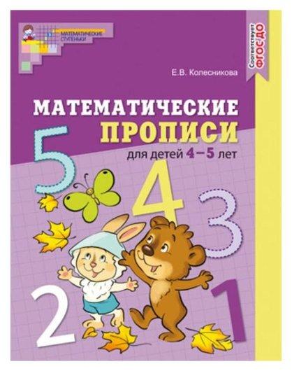Математические прописи для детей 4—5 лет фгос ДО/ колесникова е.в.  Издательство Сфера