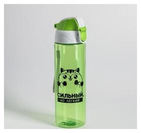 """Бутылка для воды """"Сильный, но легкий"""", 700 мл  Командор"""