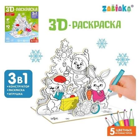 3D раскраска «Новогодний хоровод», 3 в 1  Zabiaka