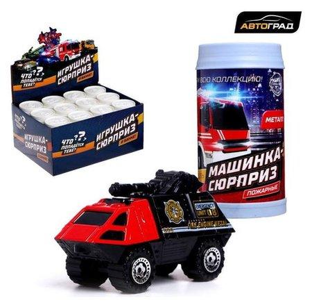 Машинка-сюрприз в банке, пожарные  Автоград