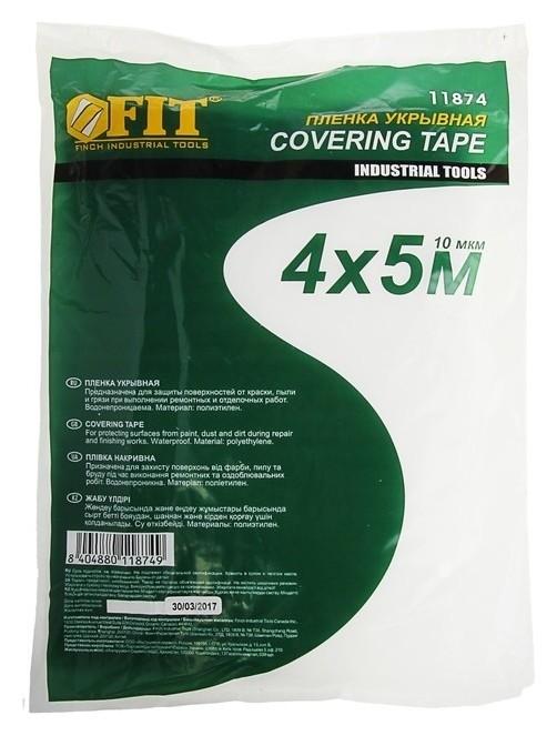 Плёнка защитная Fit, 4 х 5 м, 10 мкм, полиэтиленовая Fit