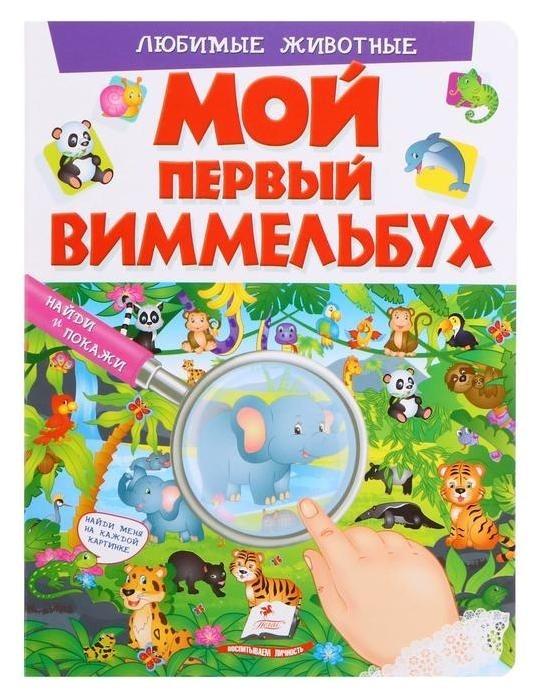 Подарочное издание. А4 Мой первый виммельбух. любимые животные  Издательство Пегас