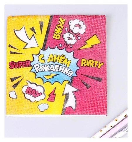 """Салфетки бумажные однослойные """"С днём рождения"""" Super Party, 24х24 см, набор 50 шт.  NNB"""