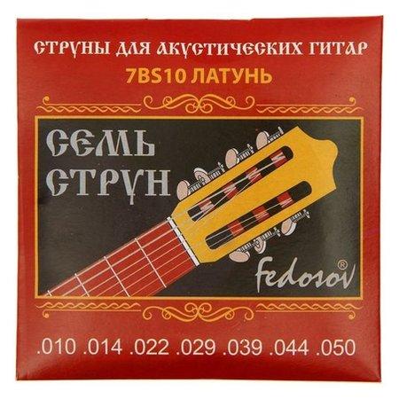 Струны для 7-струнной гитары ( .010 - .050, латунная навивка на граненом керне)  Fedosov