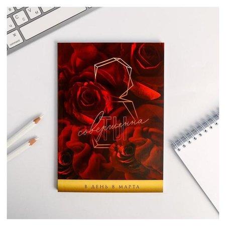"""Ежедневник в точку """"Ты совершенна"""", 64 листа  ArtFox"""
