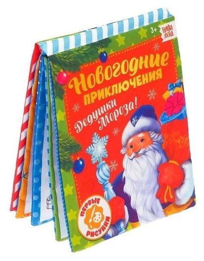 Книжка для рисования «Новогодние приключения дедушки мороза» с водным маркером  Буква-ленд