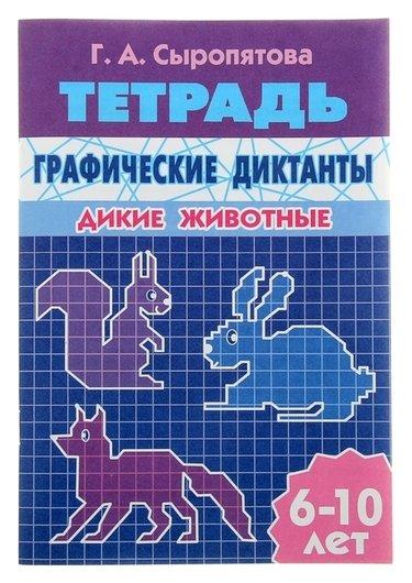 """Рабочая тетрадь """"Графические диктанты. дикие животные"""" 32стр  Литур"""