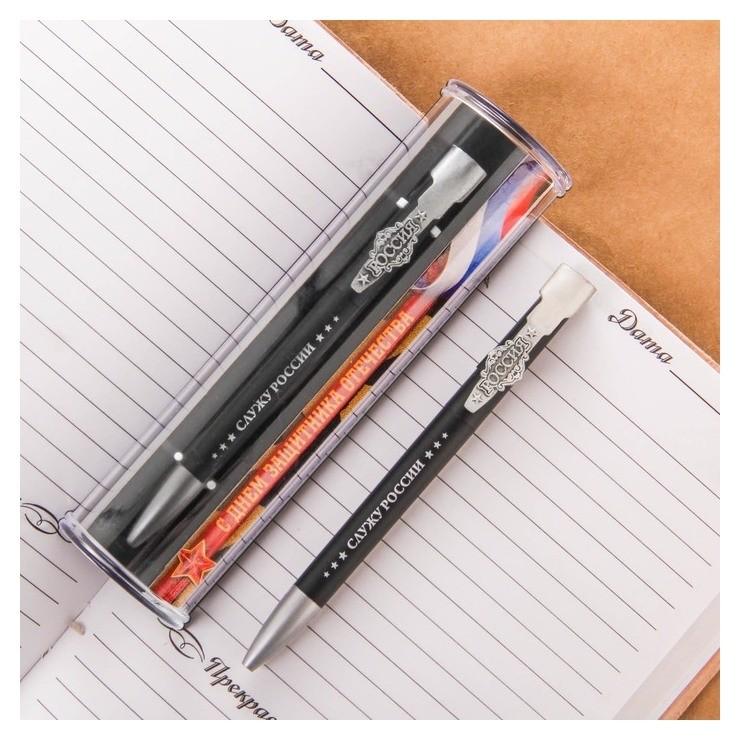 Ручка подарочная С днем защитника отечества ArtFox