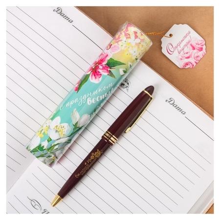 """Ручка пластиковая """"С праздником весны""""  ArtFox"""