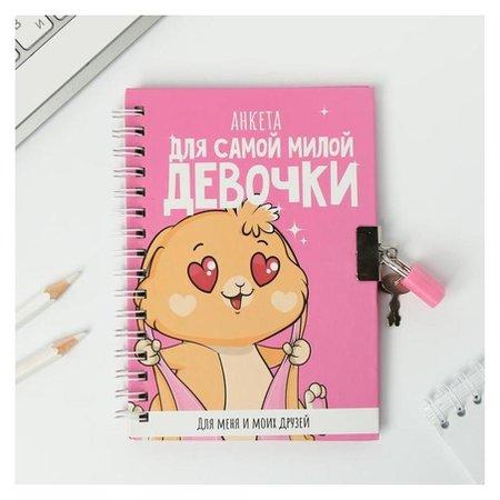 """Анкета в твердой обложке на замочке """"Для самой милой девочки"""", А6 40 л  ArtFox"""