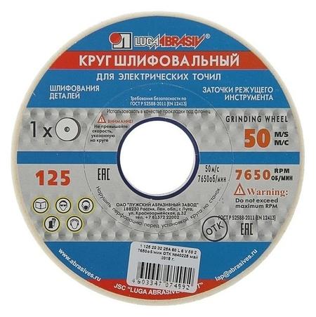 """Круг шлифовальный """"Луга"""", 125х20х32 мм, 25а, 60 L V  Луга"""