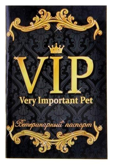 """Ветеринарный паспорт международный универсальный """"VIP""""  NNB"""