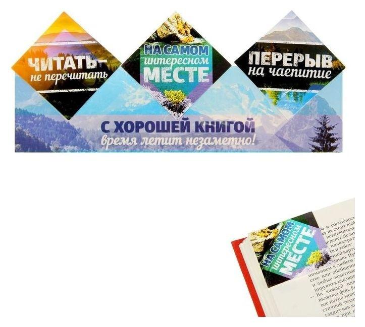 Закладки-уголки картонные С хорошей книгой время летит незаметно, 3 шт. ArtFox