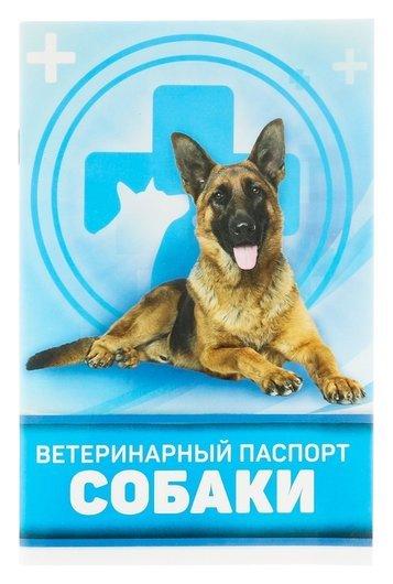"""Ветеринарный паспорт """"Для собаки""""  NNB"""
