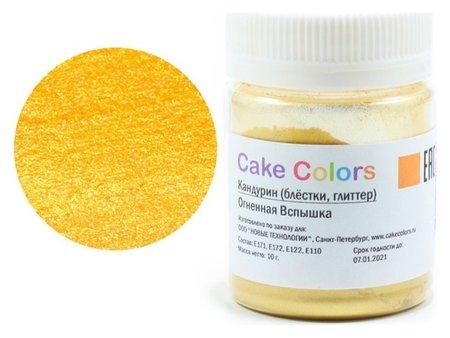 Кандурин Cake Colors, (Блёстки, глиттер) «Огненная вспышка», 10 г