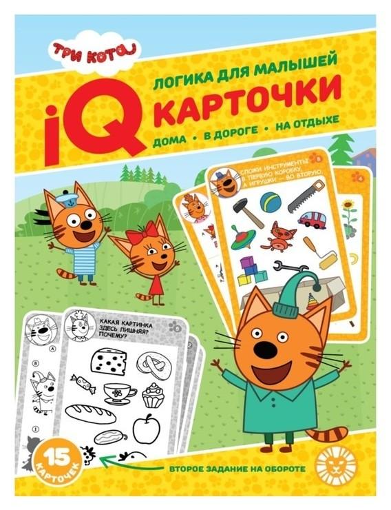 """Развивающий набор """"Три кота"""". логика для малышей. карточки IQ 15 шт.  Издательство Лев (Эгмонт Россия)"""
