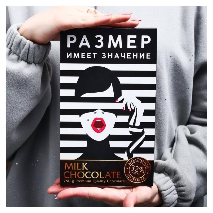 Шоколад молочный XXL «Размер имеет значение», 250 г Фабрика счастья