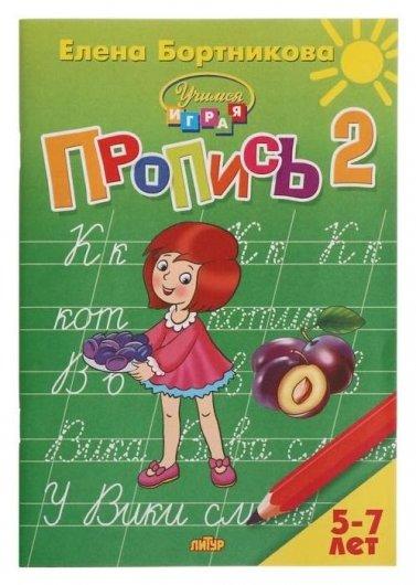 Учимся играя. прописи ч.2 5-7 лет бортникова  Литур