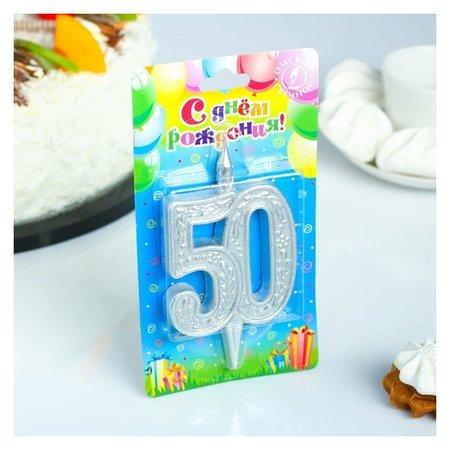 Свеча для торта цифра 50 Юбилейная ОСЗ