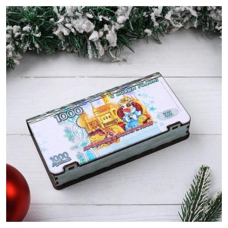 Купюрница-конверт Символ года 2021. купюра 1000 рублей, №3, 18×10×3,5 см NNB