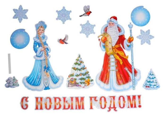 Набор украшений на скотче С новым годом Дед мороз, снегурочка Фда-card