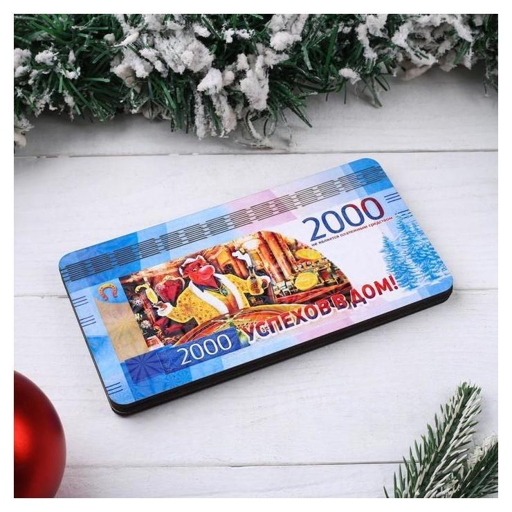 Купюрница-конверт Символ года 2021. купюра 2000 рублей, №2, 18×10×1 см NNB