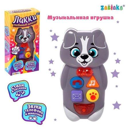 Музыкальная развивающая игрушка «Щенок лакки», звук, свет, цвет серый  Zabiaka